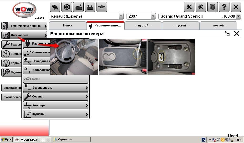 Заметки на свободную тему: Delphi DS150e: сканируем Renault Scenic