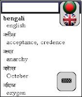 English To Bengali Dictionary Offline App Download