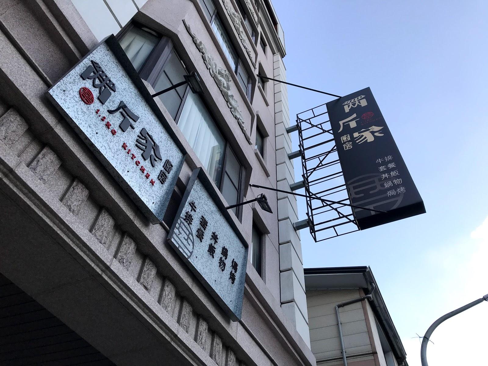 【台南|東區】兩斤家廚房 1.2 kg kitchen|簡餐推薦|有靈魂的唐揚雞|銷魂的明太子豬排|最好吃的唐揚雞|簡約工業風
