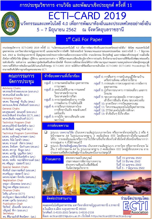 งานประชุมวิชาการ ECTI-CARD 2019 ครั้งที่ 11