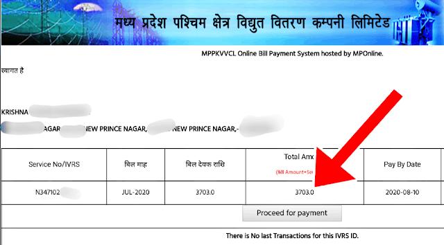 Pay Bijli Bill online MPPLVVCL
