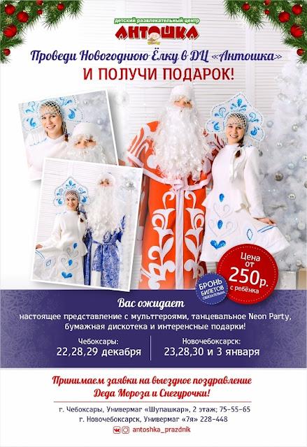 Афиша мероприятий для детей в Новочебоксарске, Чебоксарах