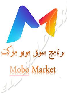 برنامج المتجر السوق موبو ماركت Mobomarket andriod