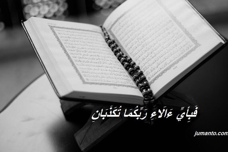 gambar Tulisan Arab Fabiayyi Ala i Robbikuma Tukadzdziban Dan Artinya