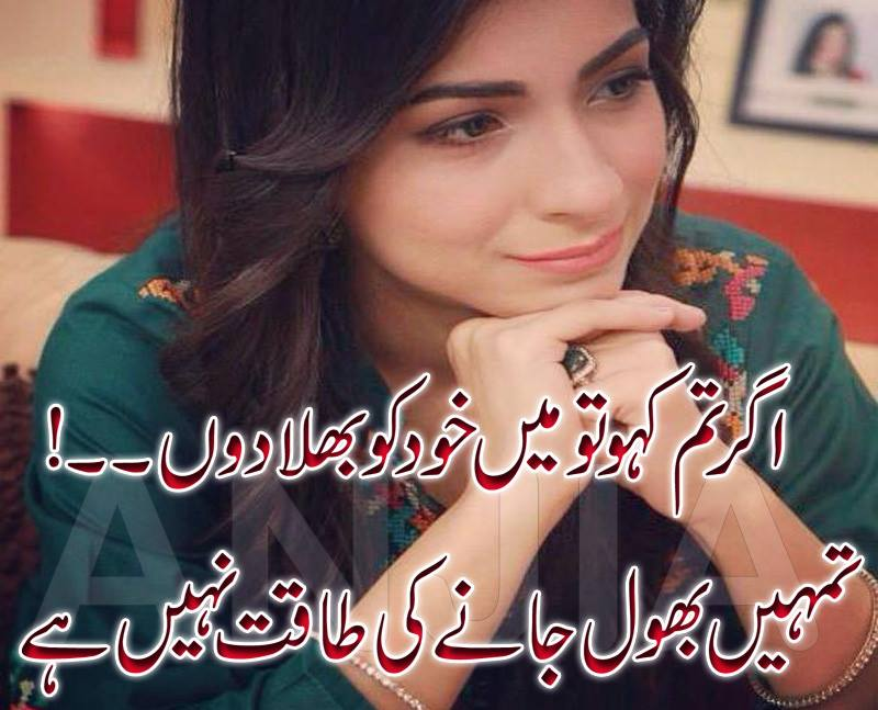 Poetry Urdu Poetry About Love Quotes So Amazing Shayari