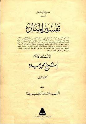 Sistematika Tafsir al-Manar