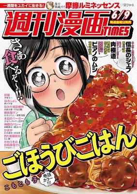 週刊漫画TIMES 2017年05月26号-06月09号 raw zip dl