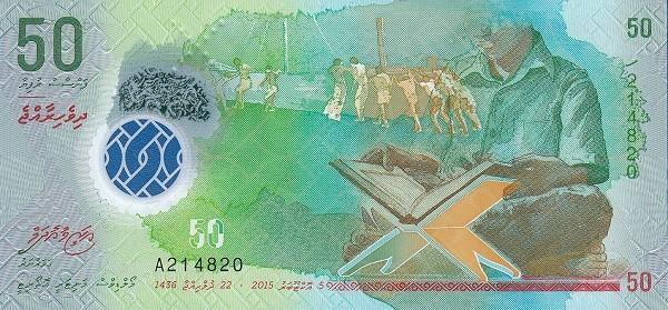 Maldives 50 Rufiyaa Polymer Banknote 2015