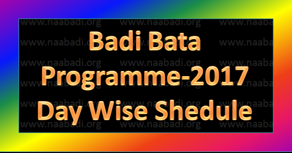 TS Rc 846 Badi Bata-2017 Programme and Day Wise Schedule for Admissions in Govt Aided Un Aided Schools of Telangana
