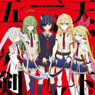 DECIDE-天下五剣-武装少女マキャヴェリズム-歌詞