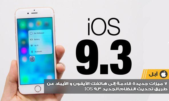 7 مميزات جديدة قادمة إلى هواتف آيفون وآيباد عن طريق تحديث النظام الجديد iOS 9.3