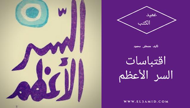 اقتباسات كتاب السر الأعظم | مصطفى محمود