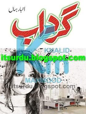 Gardab By Akhbar e Jehan