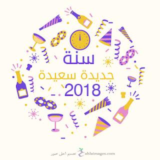 سنة جديدة سعيدة 2018