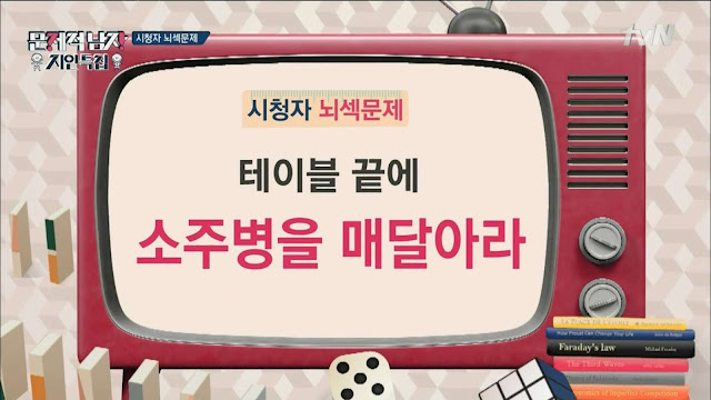 problematic men questions ep 12 matchstick hang soju bottle