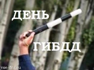 когда отмечают в России, в каком месяце