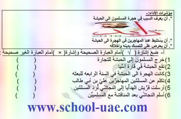 ورقة عمل درس الهجرة الى الحبشة مادة التربية الاسلامية للصف الرابع الفصل الثانى ٢٠١٩