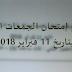 نموذج إمتحان الجمعات المحلية بتاريخ 11 فبراير 2018