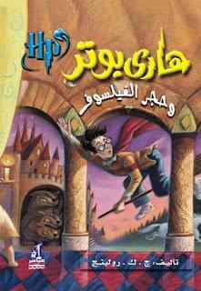 غلاف هاري بوتر وحجر الفيلسوف لج. ك. رولينج.pdf