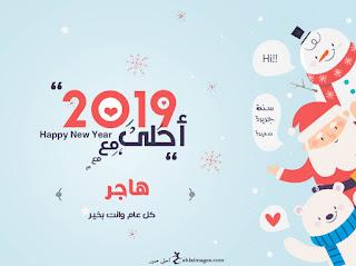 صور العام الجديد 2019 احلى مع هاجر