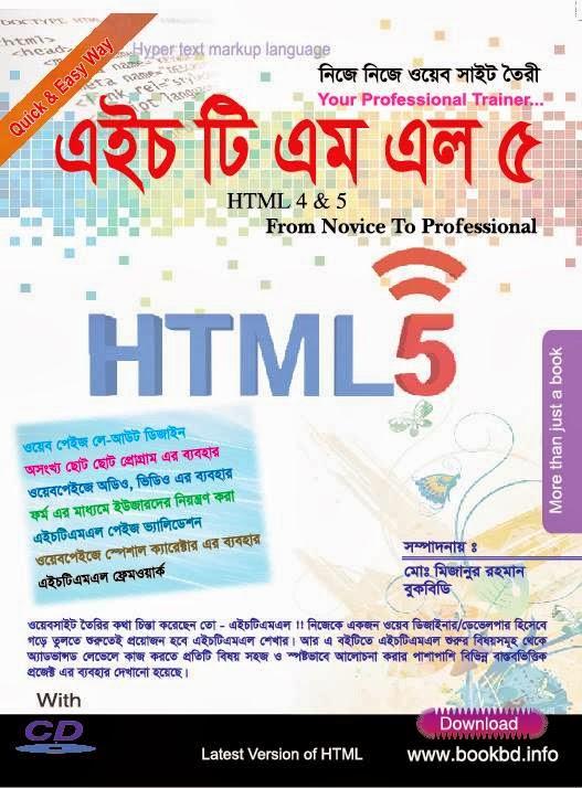Technology Today Html Bangla Book Download Free Html Pdf Ebook