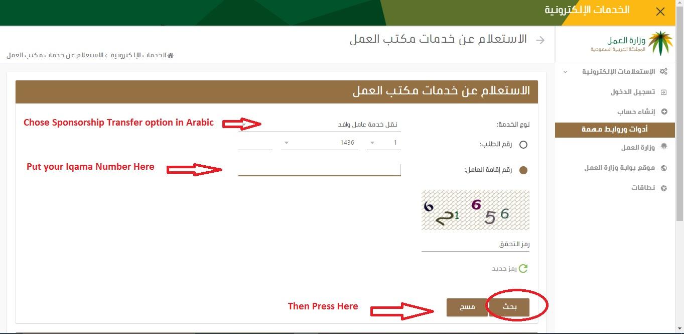 Check Naqal Kafala or Iqama Transfer - Saudi Expat Blog