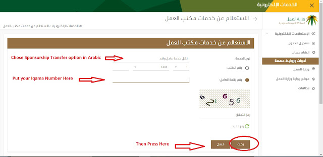 CHECK MOI IQAMA EXPIRY DATE OR VALIDITY STATUS - Gulf Expat Blog