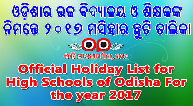 Official Holiday List for High Schools of Odisha For the year 2017. Directorate of Secondary Education, Odisha declares Festive, Commemorative Occasions as official holidays list of this calendar year 2017 for all Secondary High Schools. pdf download, high school teachers holidays list for the year 2017.