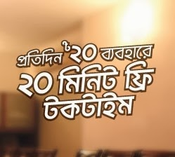 Robi-Talk-20-Offer-Score-Big-Hit-Enjoy-Bonus-Benefits