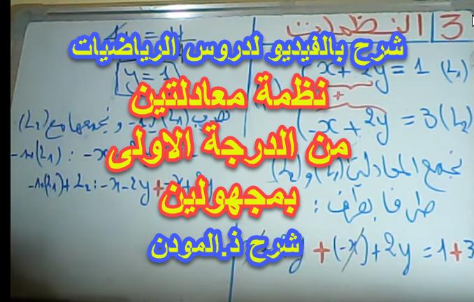 شرح بالفيديو درس نظمة معادلتين من الدرجة الاولى بمجهولين-الرياضيات-الثالثة-اعدادي