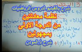 درس نظمة معادلتين من الدرجة الاولى بمجهولين-شرح بالفيديو-الرياضيات-الثالثة-اعدادي