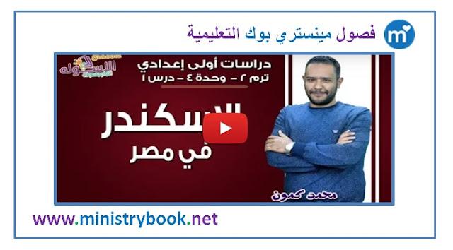 شرح درس الاسكندر في مصر - الدراسات الاجتماعية - الصف الاول الاعدادي ترم ثاني 2019-2020-2021-2022-2023-2024-2025