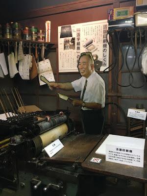寅さん記念館 朝日印刷所のセット