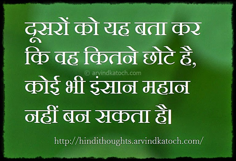 Great, Hindi Thought, Quote, small, others,