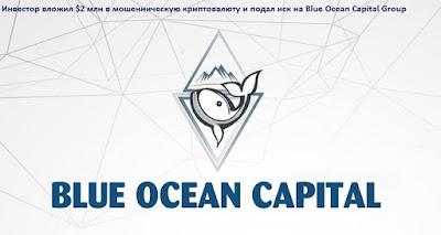 Инвестор вложил $2 млн в мошенническую криптовалюту и подал иск на Blue Ocean Capital Group