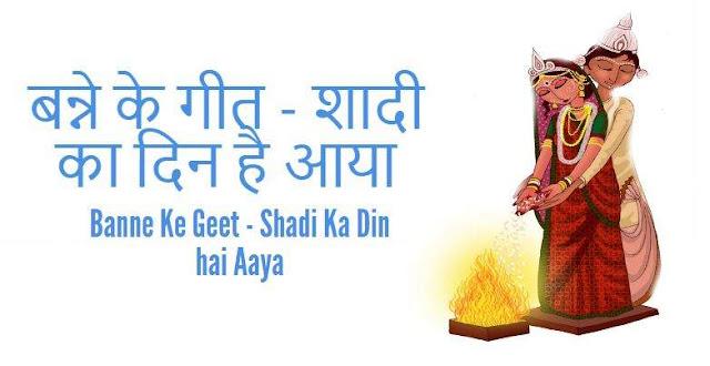 Banne Ke Geet - Shadi Ka Din hai Aaya