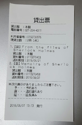 Bagaimana cara menjadi anggota perpustakaan di Jepang