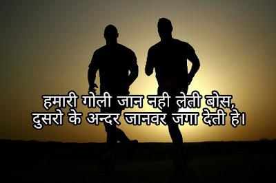 Attitude Status In Hindi 5