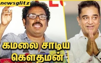 Gowthaman Latest Speech on Kamal Hasan Politics | Latest News
