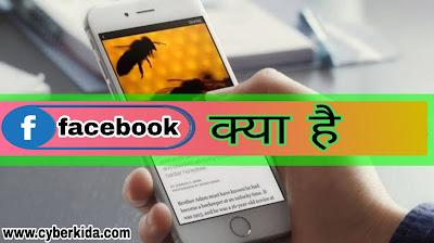 फेसबुक क्या है, What Is Facebook In Hindi