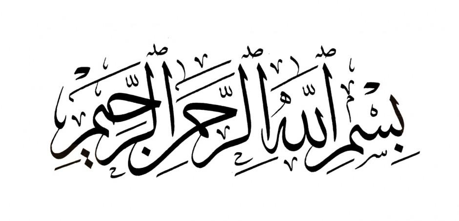 كيفية تصميم مخطوطات القرآن الكريم بسم الله الرحمن الرحيم