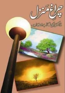 Chiragh E Manzil By Dr. Abu Talib Ansari
