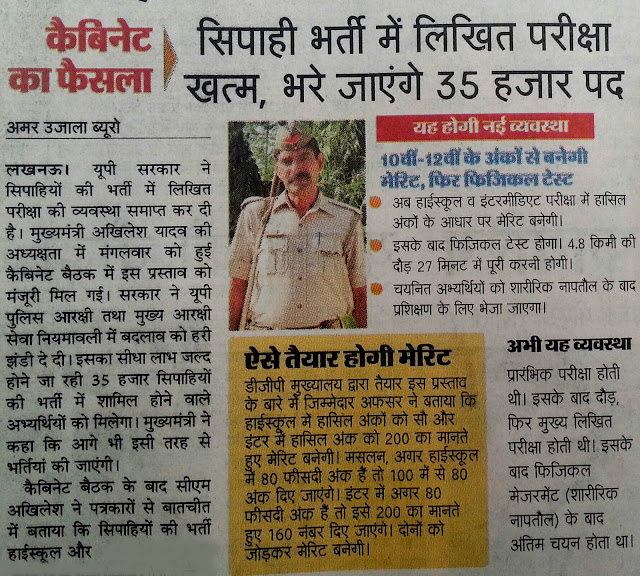 UP Police Recruitment
