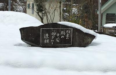 大湯温泉の道沿いの句碑