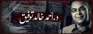 حمل جميع مؤلفات الأديب الراحل أحمد خالد توفيق pdf