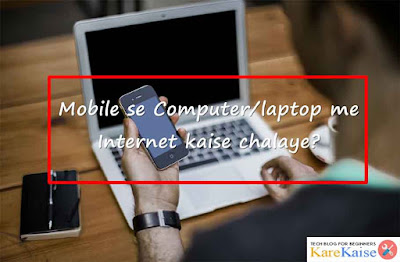 android-mobile-se-computer-me-internet-kaise-chalaye
