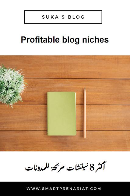 نيتشات مربحة للمدونات - اختيار نيتش مربح
