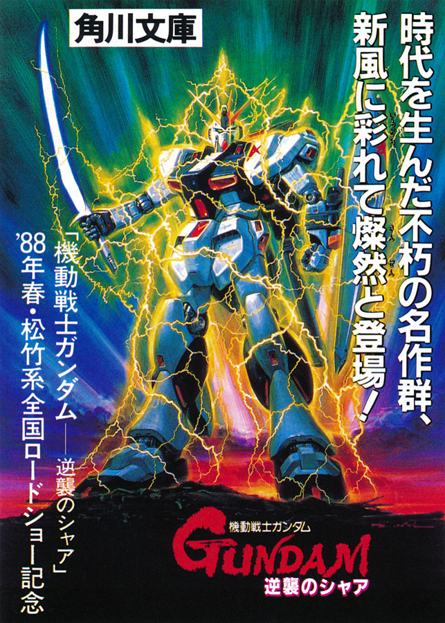 Gundam Guy Mobile Suit Gundam Char Counterattack Poster Image