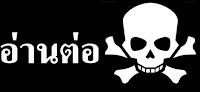 http://pirateonepiece.blogspot.com/2013/09/wanted-kinemon.html