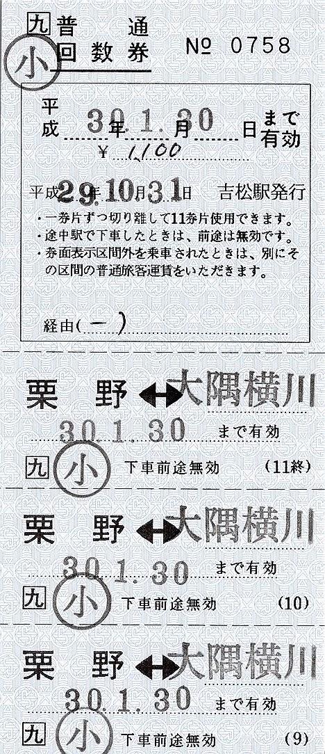 JR九州 簡易委託駅14 肥薩線栗野駅 発駅常備普通回数券
